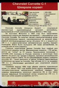 Chevrolet Corvette C1 в музее Московский транспорт