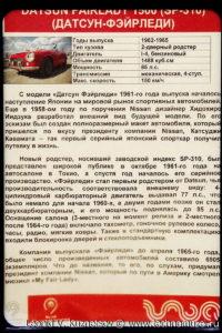 Datsun Fairlady 1500 в музее Московский транспорт