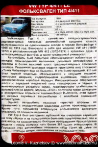 Volkswagen Typ 4/411 в музее Московский транспорт