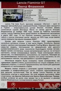 Lancia Flaminia GT в музее Московский транспорт