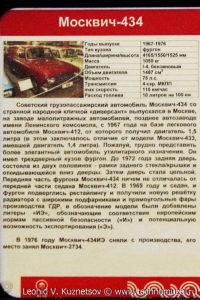 Москвич-427 в музее Московский транспорт