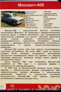Москвич-408 в музее Московский транспорт