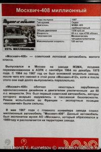 1-миллионный Москвич-408 1967 года в музее Московский транспорт