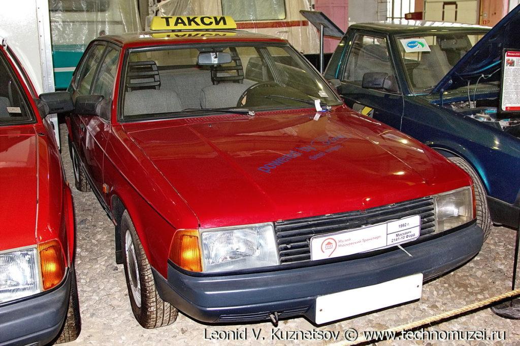Москвич-2141-10 с двигателем Ford в музее Московский транспорт