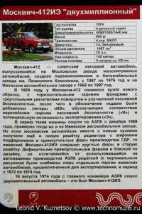 2-миллионный Москвич-412ИЭ 1974 года в музее Московский транспорт