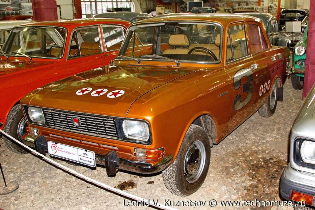 3-миллионный Москвич-2140 1978 года в музее Московский транспорт