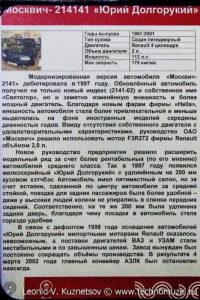 Москвич-214141 Юрий Долгорукий в музее Московский транспорт