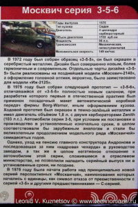Москвич 3-5-6 1975 года в музее Московский транспорт