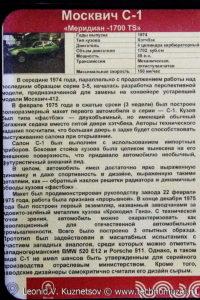 Москвич-С1 Меридиан-1700TS 1974 года в музее Московский транспорт