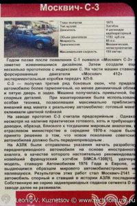 Москвич-С3 1975 года в музее Московский транспорт