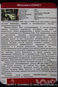 Москвич-234421 в музее Московский транспорт