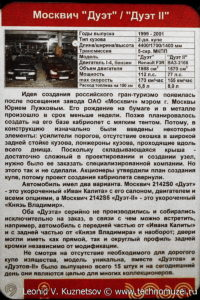 Москвич-2142S5 Дуэт-2 в музее Московский транспорт
