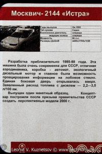 Москвич-2144 Истра в музее Московский транспорт