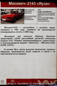 Москвич-2143 Яуза в музее Московский транспорт