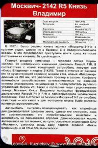 Москвич-2142R5 Князь Владимир в музее Московский транспорт