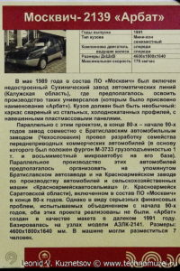 Москвич-2139 Арбат в музее Московский транспорт