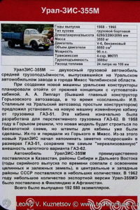 УралЗиС-355М в музее Московский транспорт