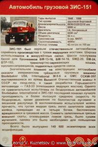 ЗиС-151 в музее Московский транспорт