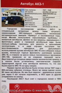 АКЗ-1 в музее Московский транспорт
