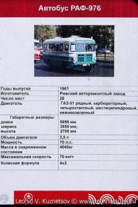 РАФ-976 в музее Московский транспорт