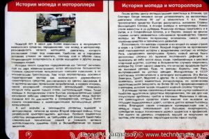 Мотороллер в музее Московский транспорт