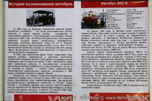 ЗиС-8 в музее Московский транспорт