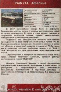 РАФ-21А Афалина в музее Московский транспорт