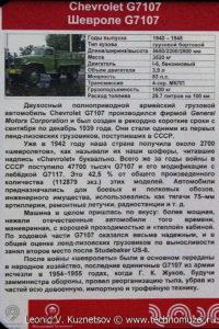 Chevrolet G7107 в музее Московский транспорт