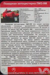 Пожарный автомобиль ПМЗ-9М в музее Московский транспорт