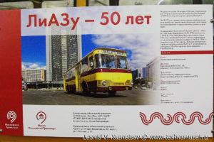 Выставка к 50-летию завода ЛиАЗ в музее Московский транспорт