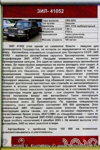 ЗиЛ-41052 в музее Московский транспорт