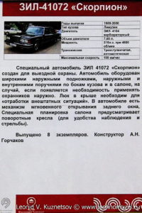 ЗиЛ-41072 Скорпион в музее Московский транспорт