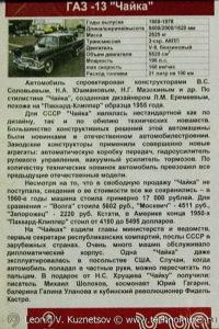 Чайка ГАЗ-13 седан в музее Московский транспорт