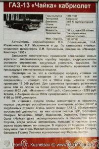 Чайка ГАЗ-13Б кабриолет в музее Московский транспорт