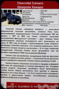Купе Chevrolet Camaro 1970 года в музее Московский транспорт