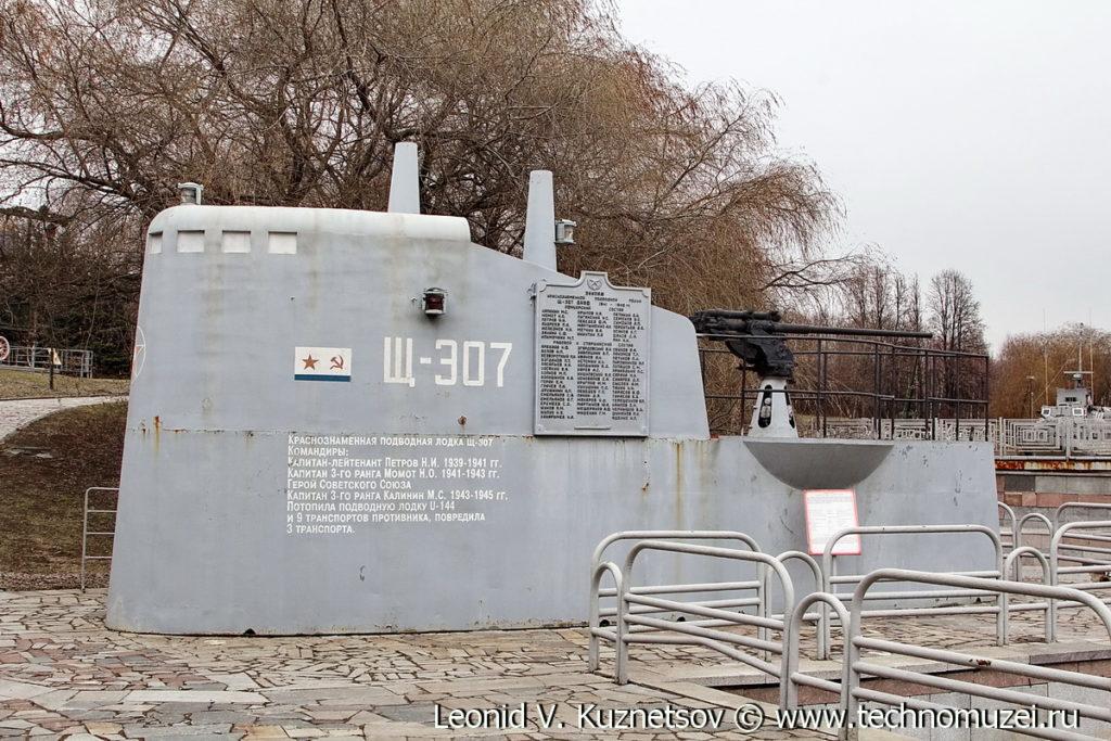 Рубка подводной лодки Щ-307 в Музее на Поклонной горе