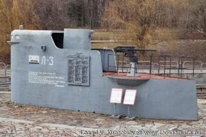 Рубка подводной лодки Л-3 в Музее на Поклонной горе