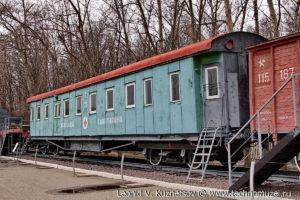 Санитарный вагон в Музее на Поклонной горе