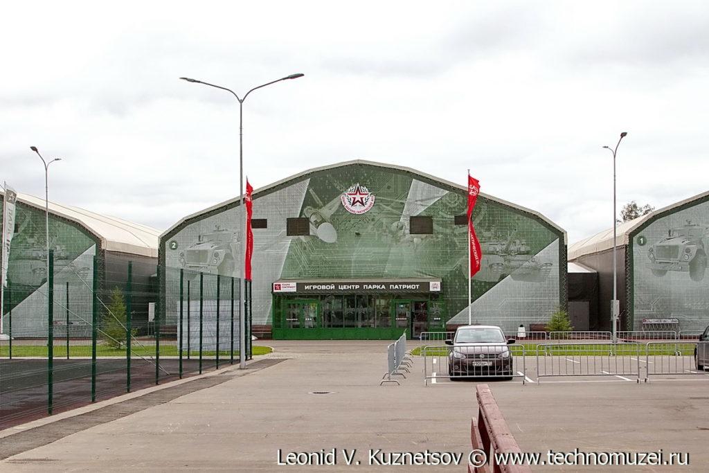 Центр военно-тактических игр в парке Патриот