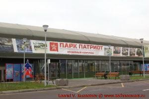 Музейный комплекс 1 в парке Патриот
