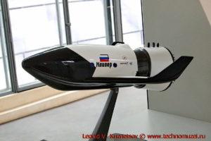 Пилотируемый космический корабль Клипер в павильоне Космос на ВДНХ