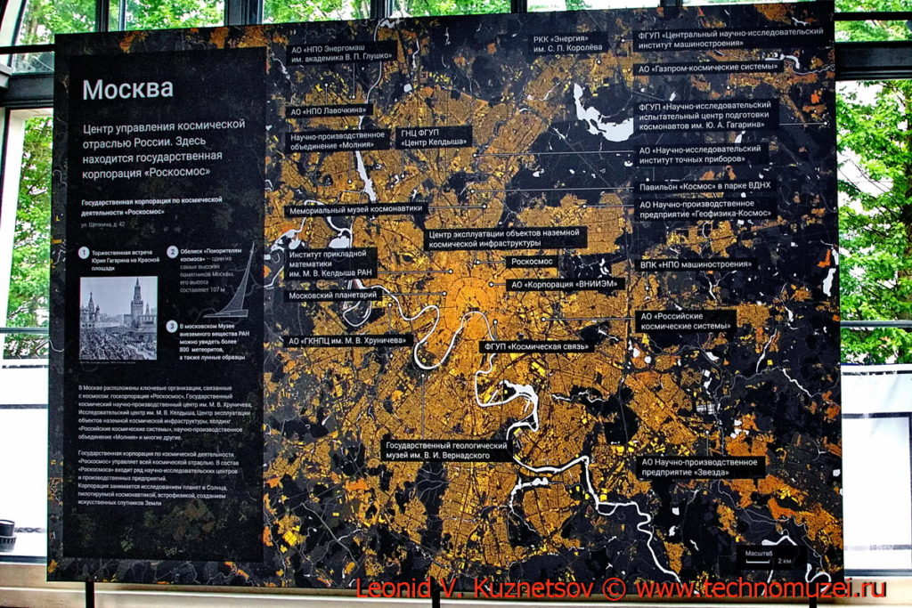 Карты основных космоградов России в павильоне Космос на ВДНХ