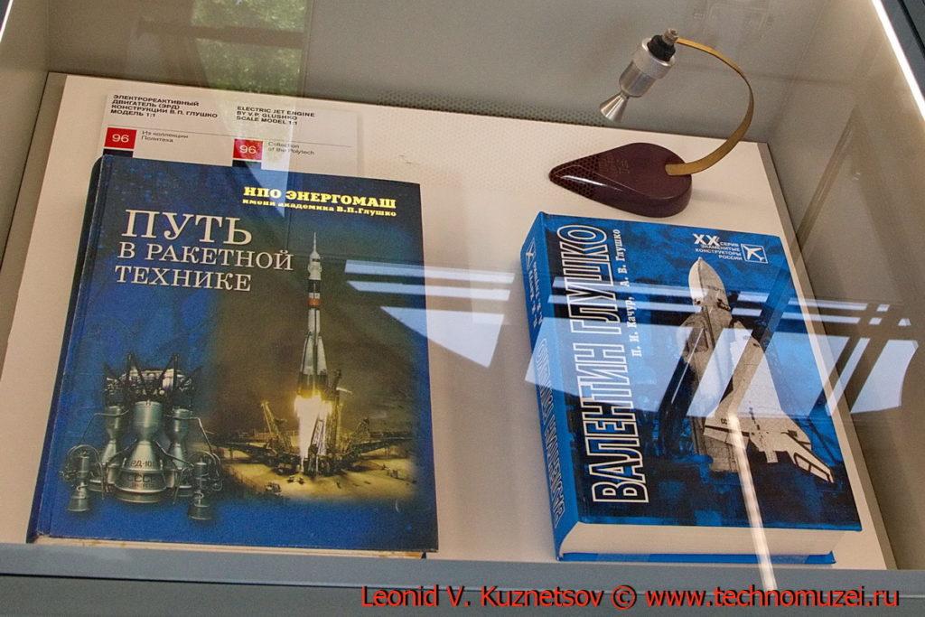 Первый электрический ракетный двигатель Глушко в павильоне Космос на ВДНХ