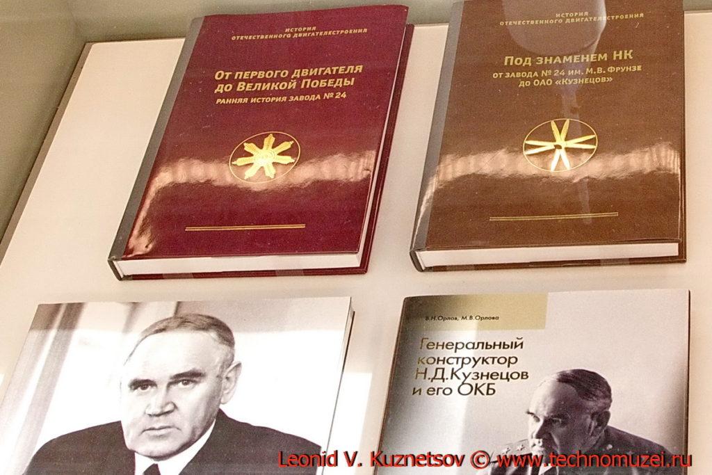 Стенд ОКБ Н.Г. Кузнецова в павильоне Космос на ВДНХ