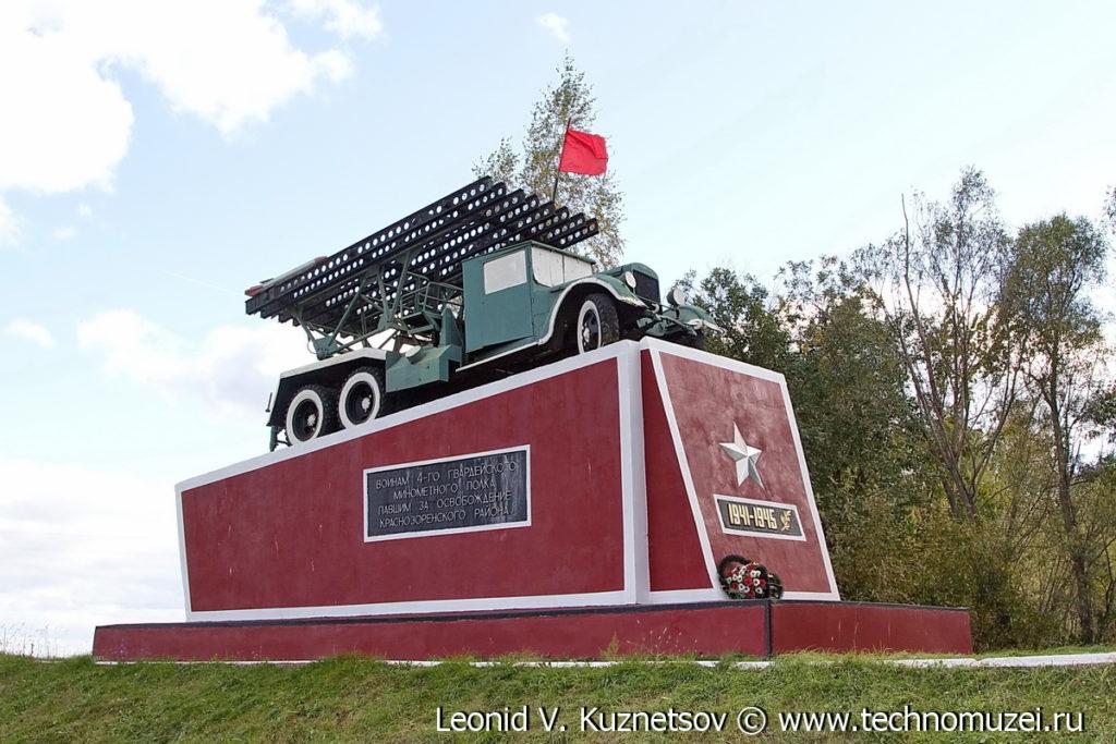 Мемориал воинам 4-го гвардейского минометного полка в Красной Заре