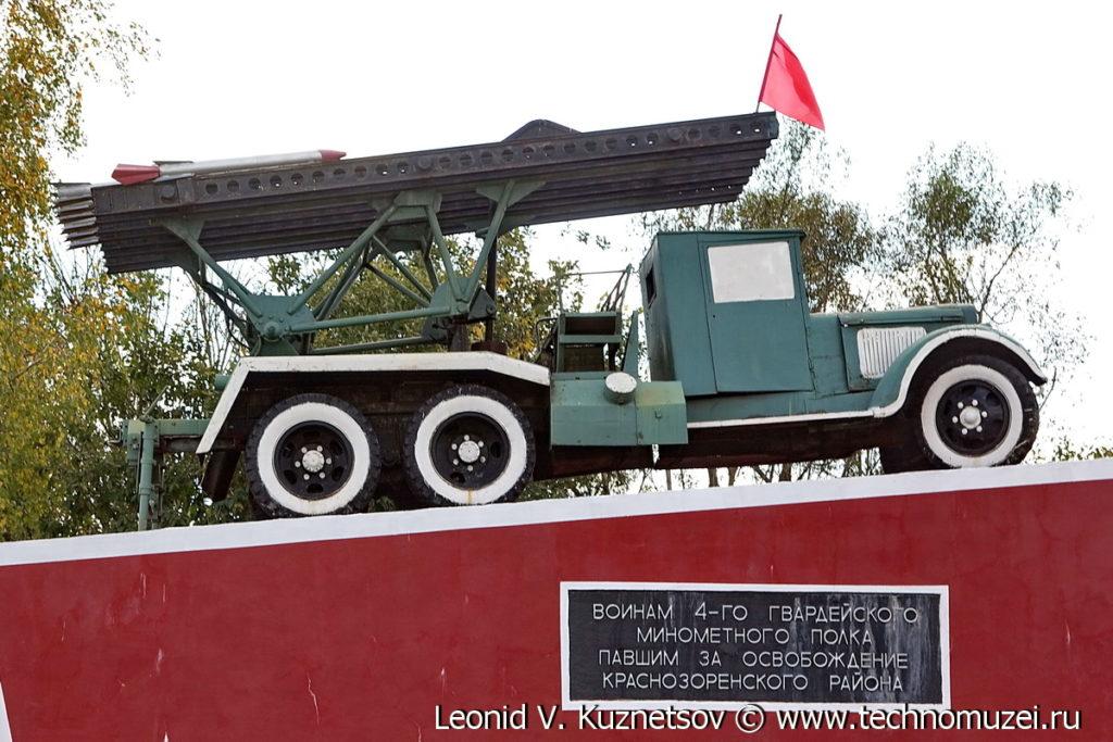 БМ-13 Катюша в Красной Заре