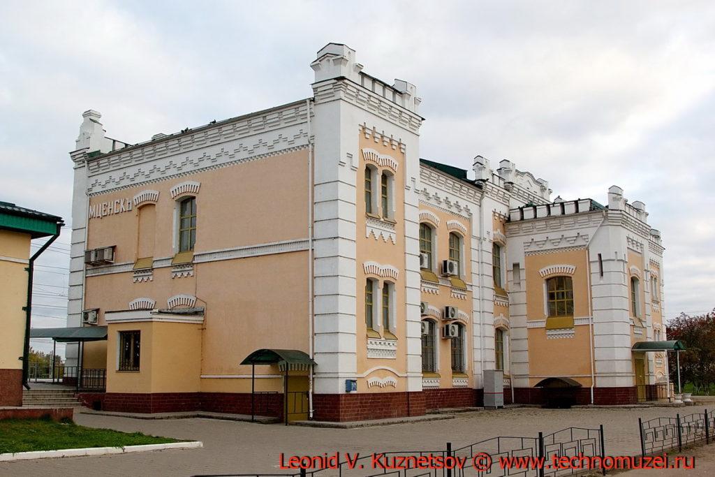 Железнодорожный вокзал в Мценске