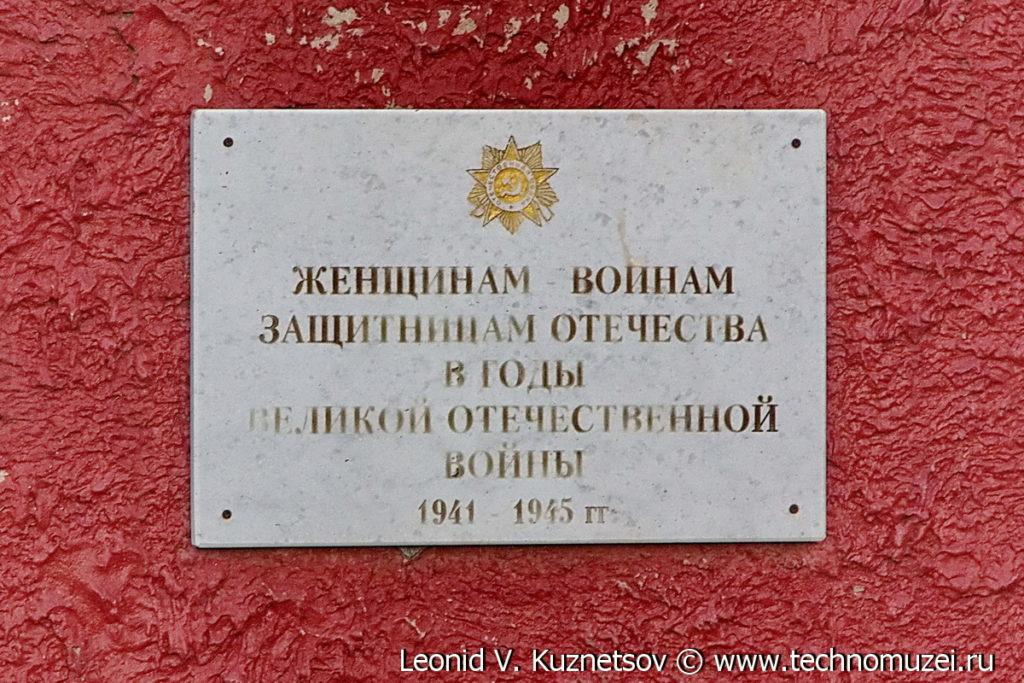 ЗПУ-4 памятник женщинам-зенитчицам в Нарышкино Орловской области