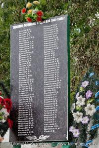 Воинский мемориал в деревне Одинок
