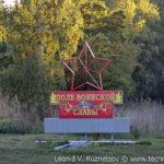 Поле Воинской Славы у села Сосково Орловской области